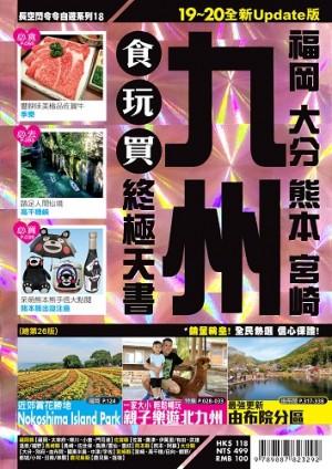九州食玩買終極天書(2019-20年版)