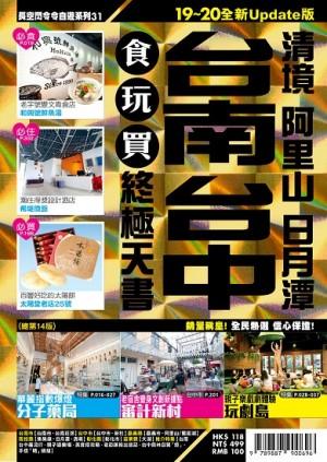 台南台中食玩買終極天書(2019-20年版)