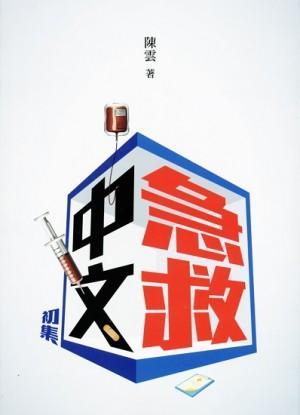急救中文(初集)