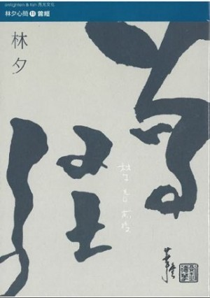 曾經 (2014版)