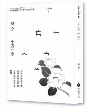 十方一念 純文字增修版 2016版