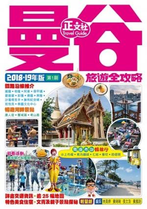 曼谷旅遊全攻略(第1刷)