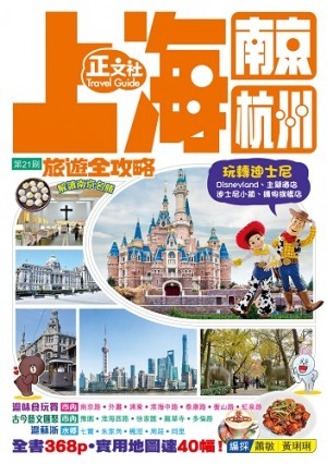 上海南京杭州旅遊全攻略(第21刷)