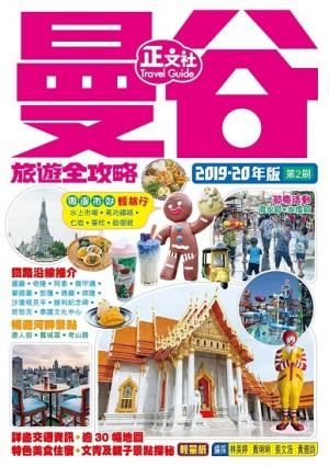 曼谷旅遊全攻略(第2刷)