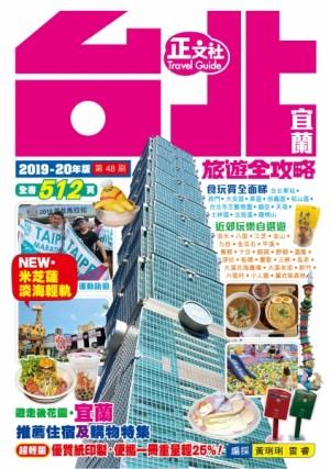 台北宜蘭旅遊全攻略(第48刷)