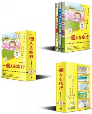 高木直子一個人去旅行 限量套書【共三冊】(加贈高木直子限量書盒)