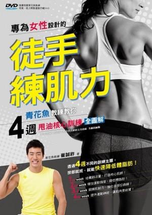 專為女性設計的 徒手練肌力:青花魚教練教你4週甩油核心訓練全圖解!(隨書附贈動作示範DVD)