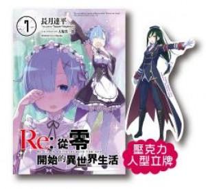 【會場限定版】Re:從零開始的異世界生活(07)