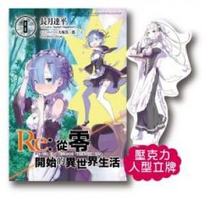 【會場限定版】Re:從零開始的異世界生活(08)