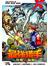 X探险特工队 万兽之王系列 08:最强猎手