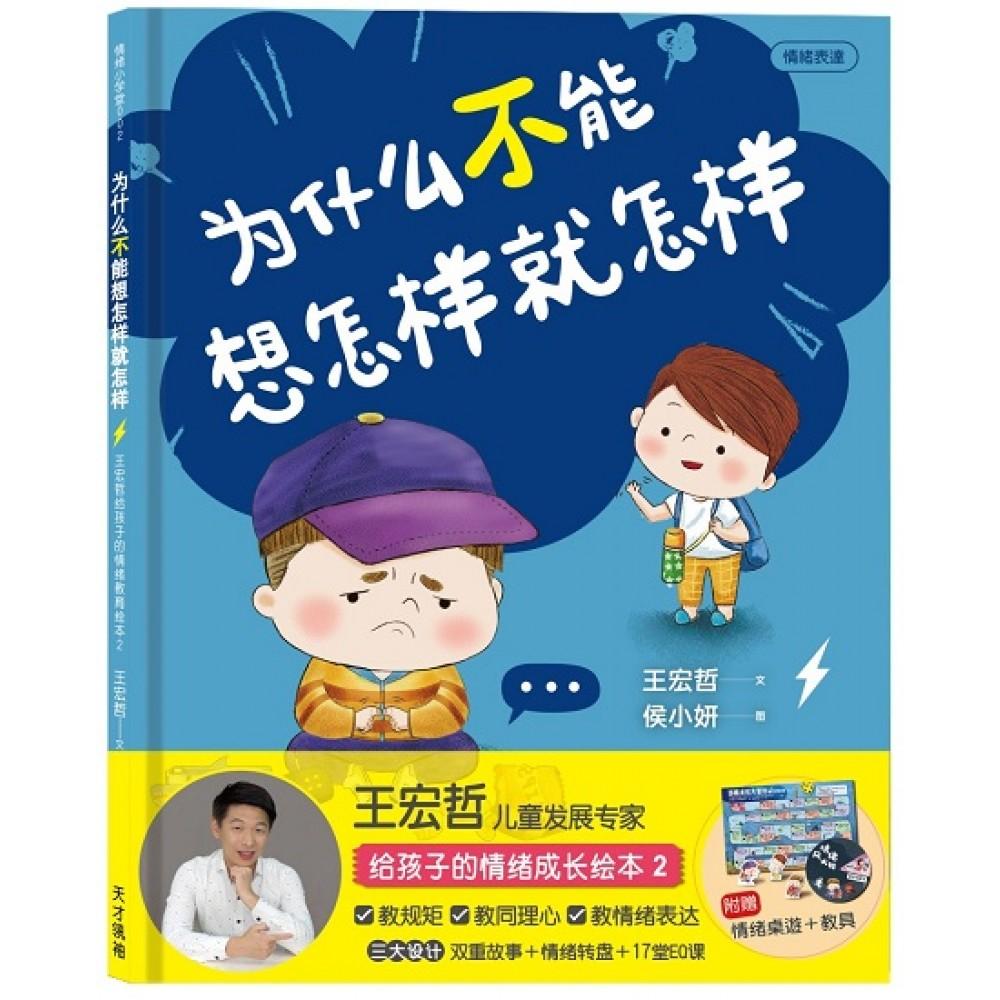 为什么不能想怎样就怎样:王宏哲给孩子的情绪教育绘本2(赠1桌游1学具)(简体签名版)