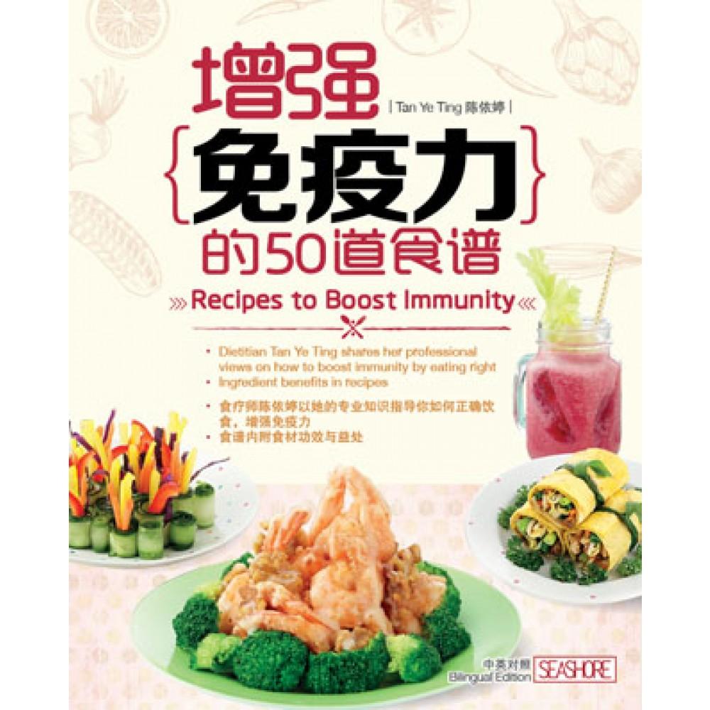Recipes to Boost Immunity
