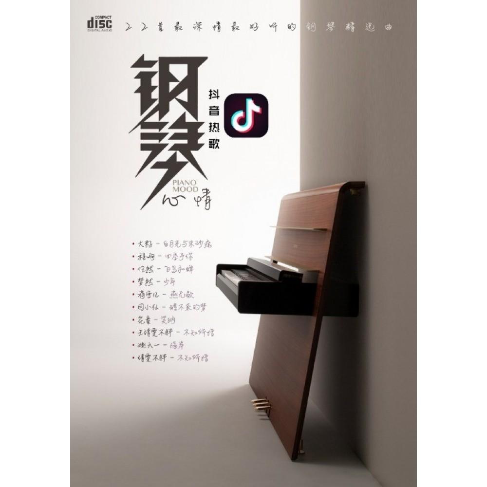 钢琴心情之抖音热歌 (2CD)