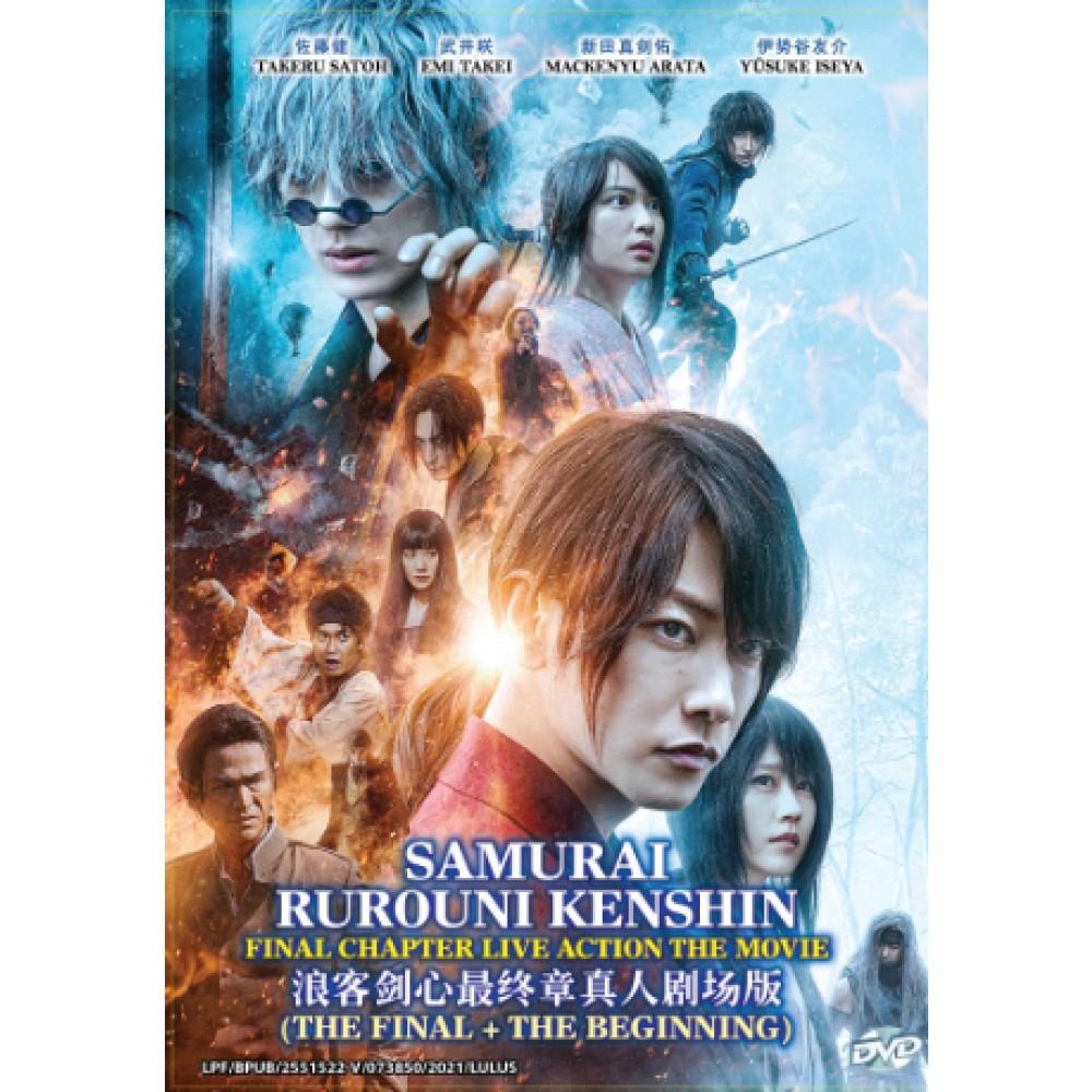 浪客剑心最终章真人剧场版 FINAL+BEGINNING (DVD)