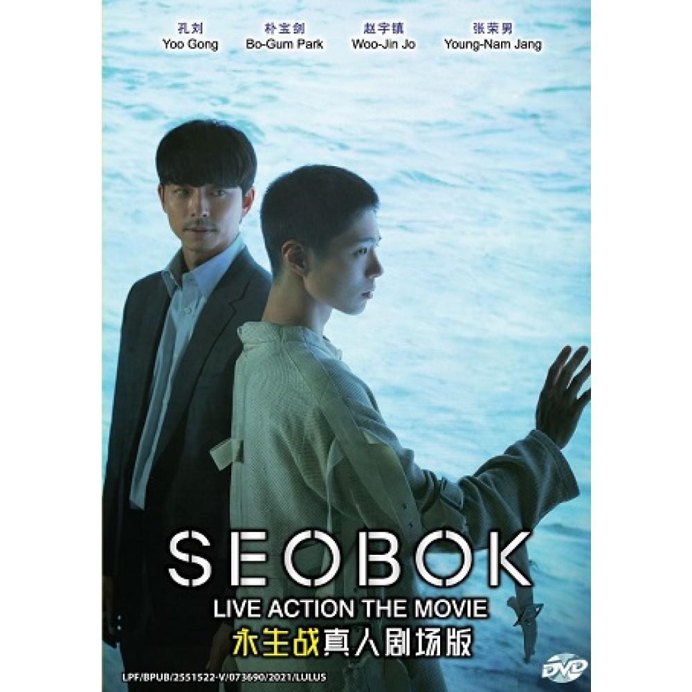 SEO BOK 永生战真人剧场版 (DVD)