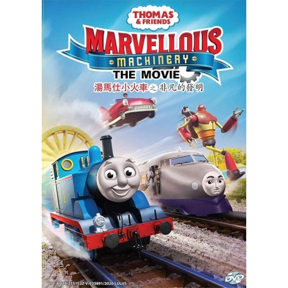 THOMAS&FRIENDS:MARVELOUS MACHINERY