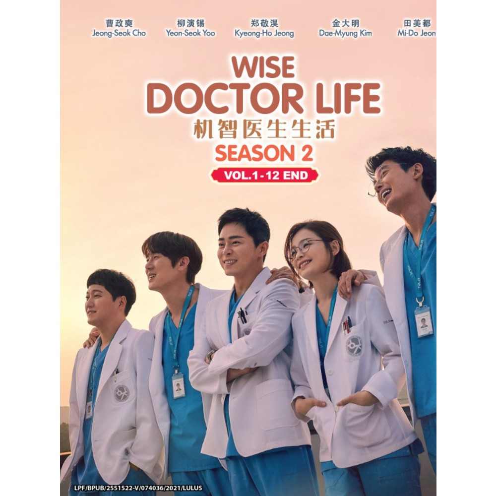 Wise Doctor Life 机智医生生活 Season 2(4DVD)