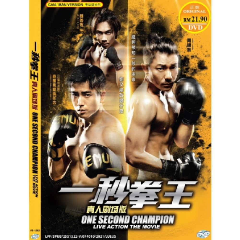 ONE SECOND CHAMPION 一秒拳王真人剧场版 (DVD)