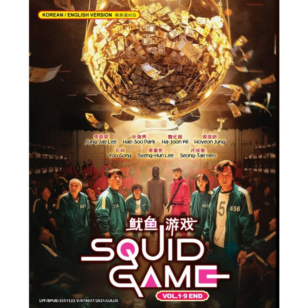Squid Game 鱿鱼遊戏 (3DVD)