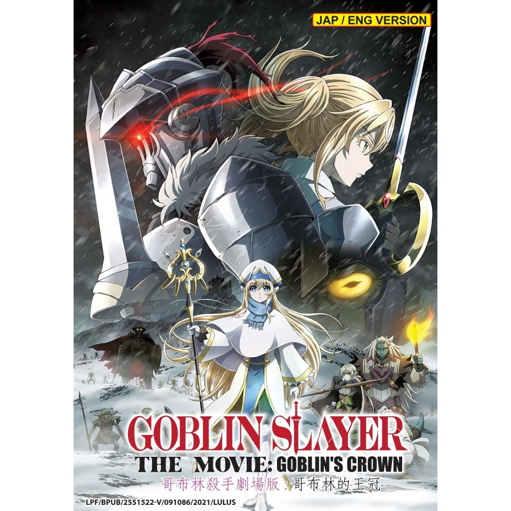 GOBLIN SLAYER THE MOVIE : GOBLIN'S CROWN 哥布林的王冠 (DVD)