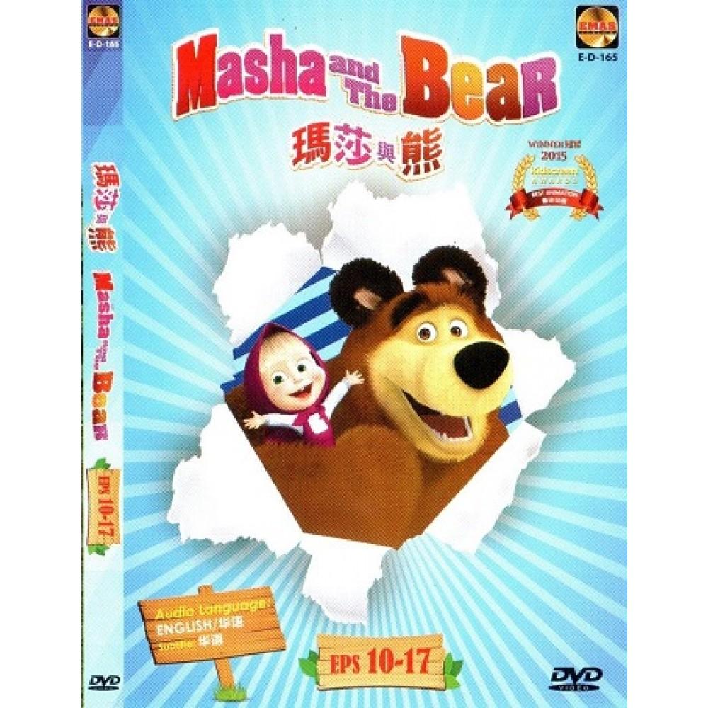 玛莎与熊 MASHA & THE BEAR VOL10-17 (DVD)