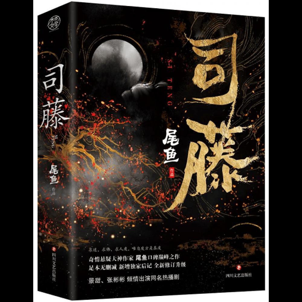 司藤(全2册)