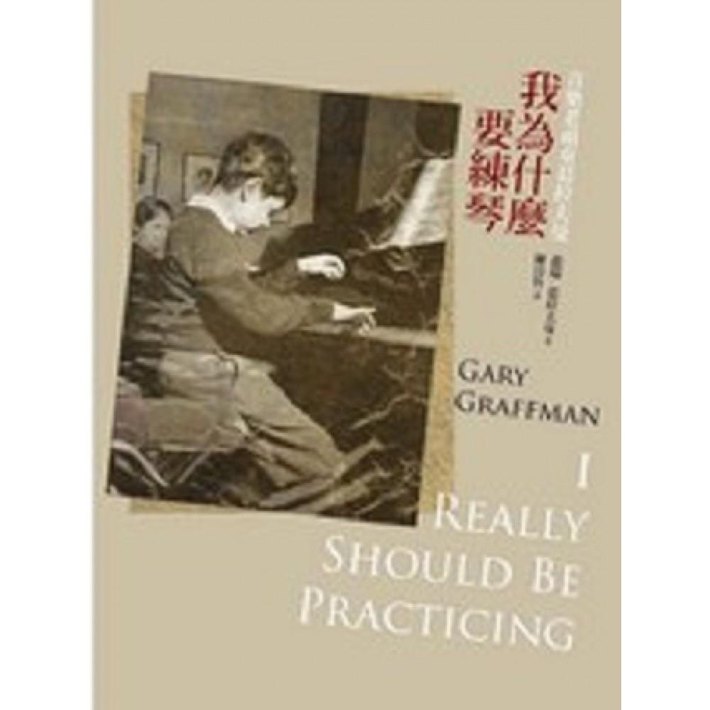 我為什麼要練琴-音樂老頑童葛拉夫曼