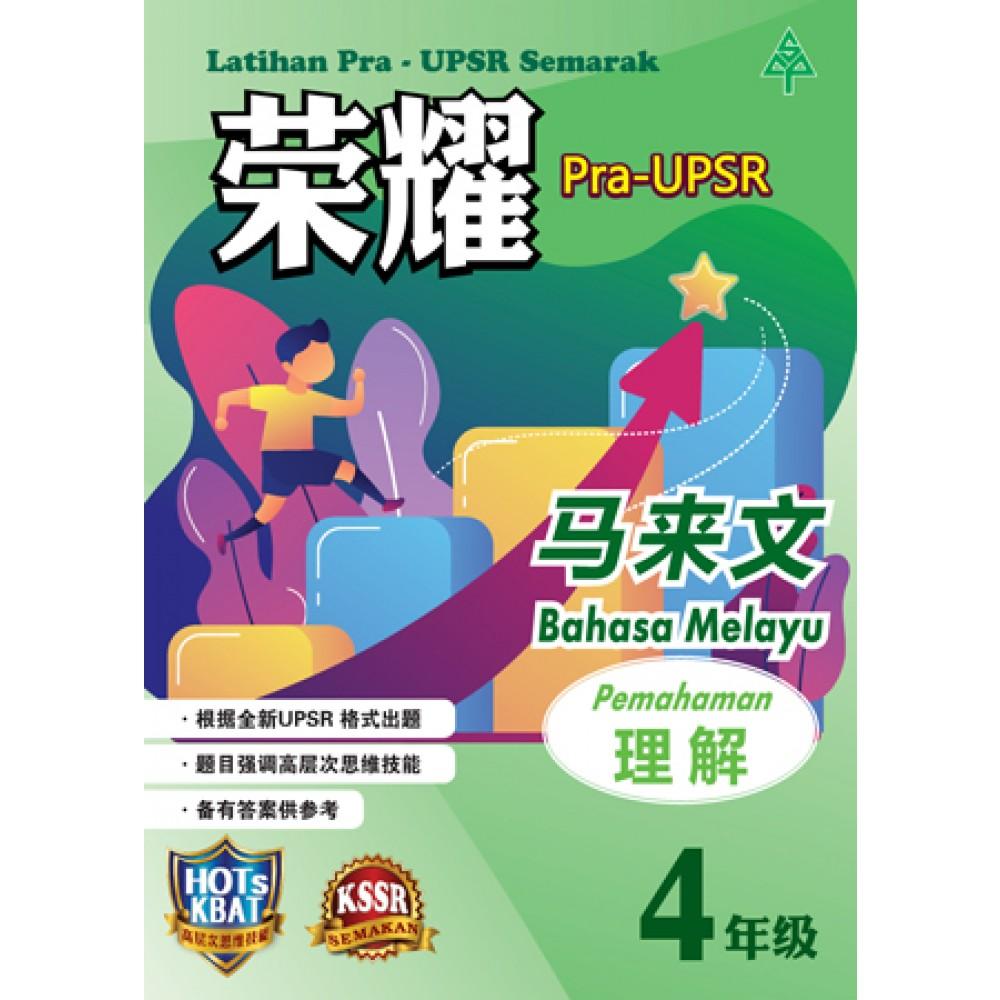 四年级 荣耀Pra-UPSR马来文(理解)