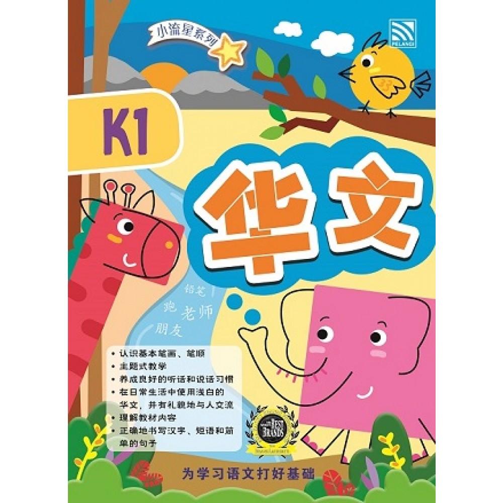 K1 小流星系列 - 华文