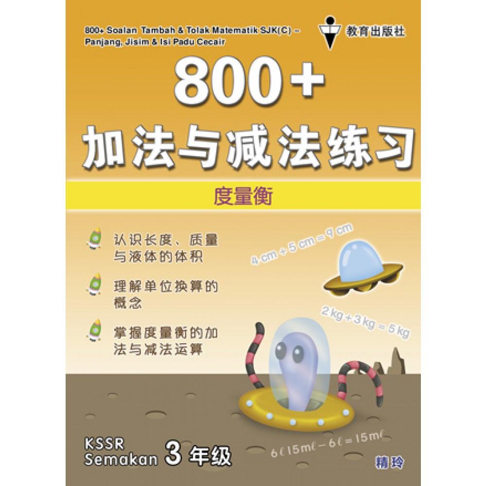 三年级800+加法与减法数学练习(度量衡)