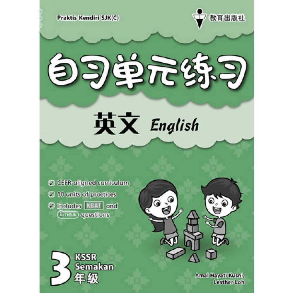 三年级自习单元练习英文
