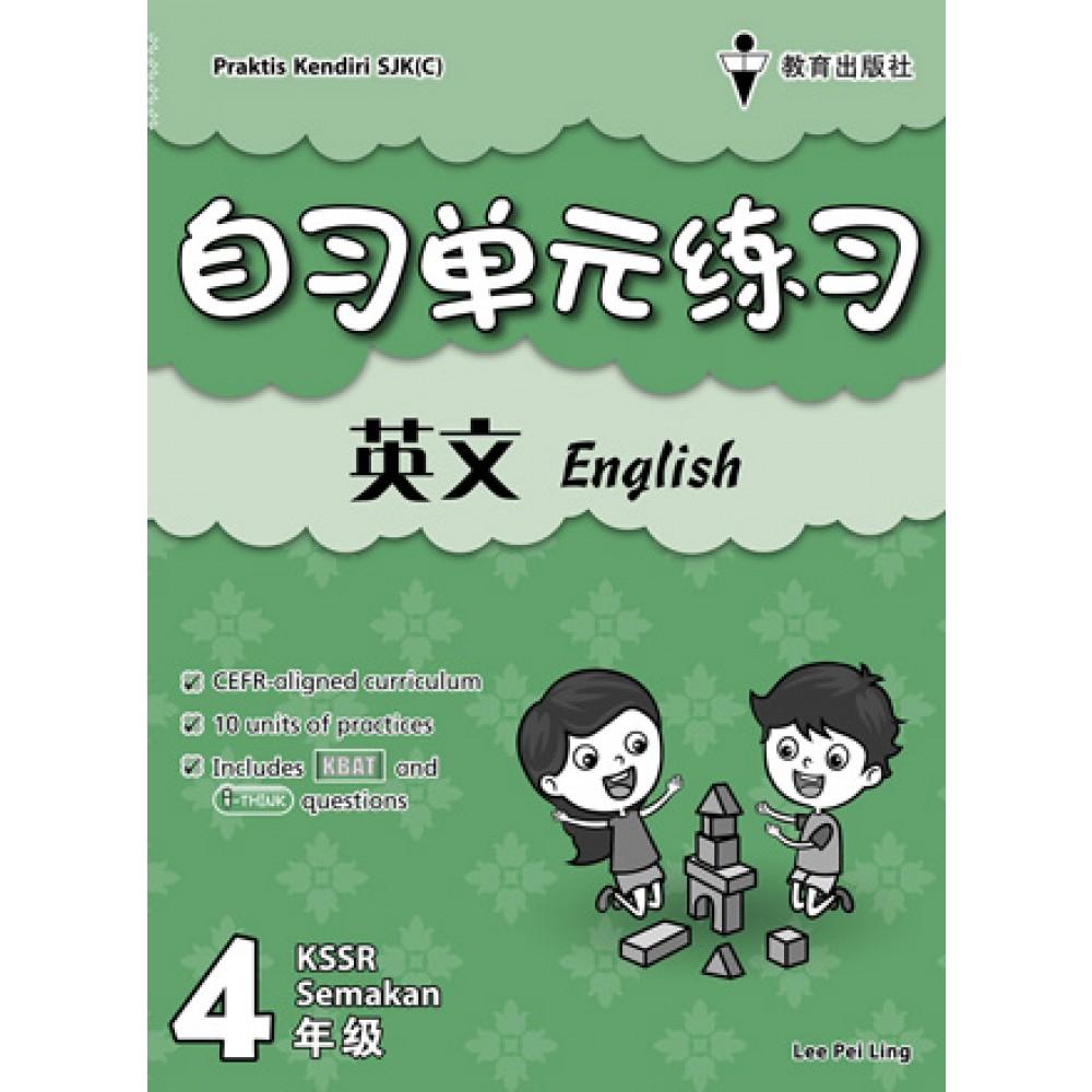 四年级自习单元练习英文