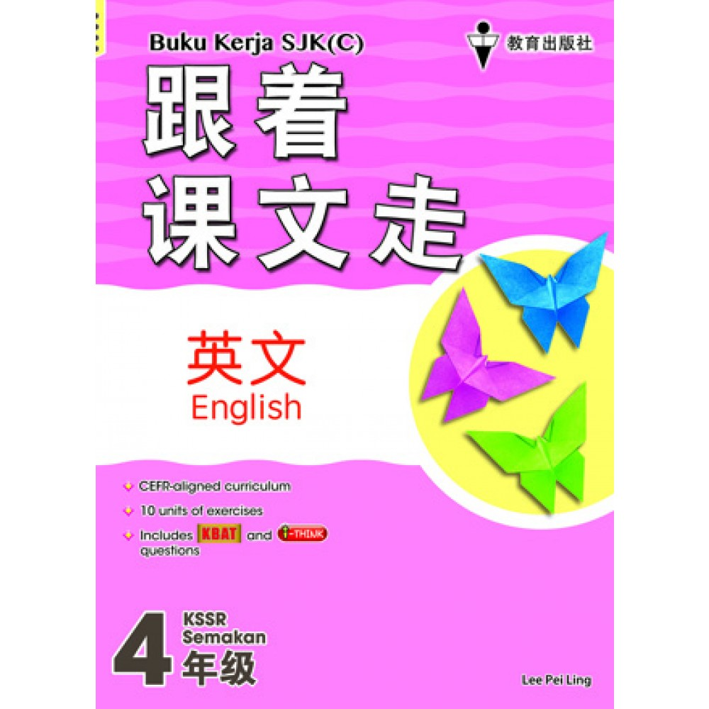 四年级跟着课文走英文