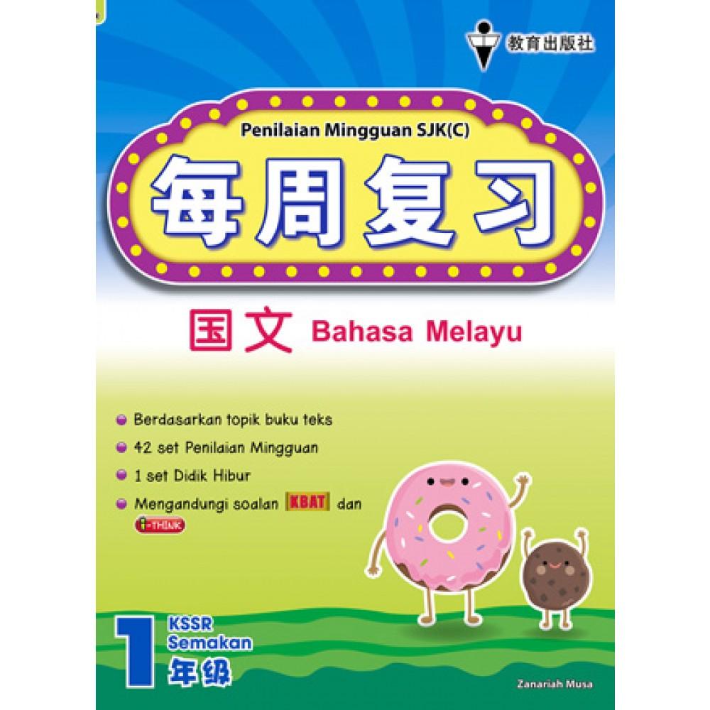 一年级每周复习国文