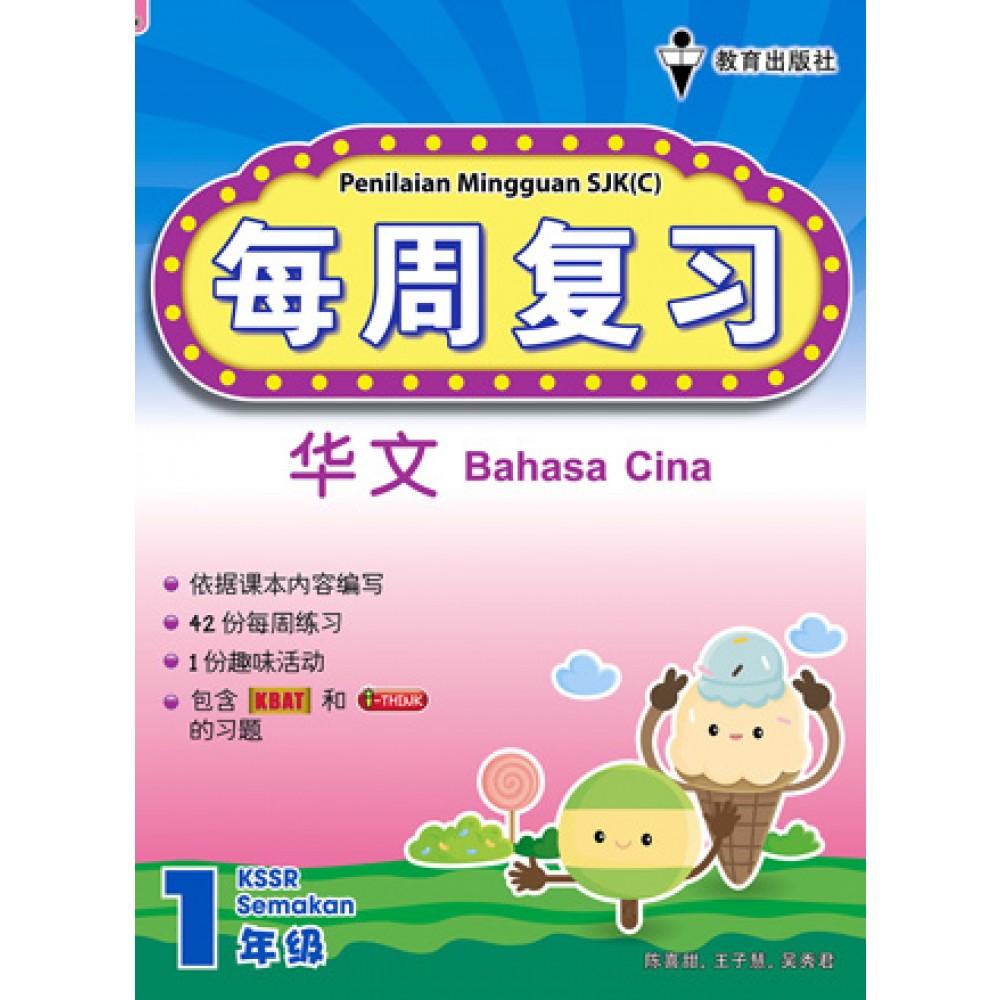 一年级每周复习华文