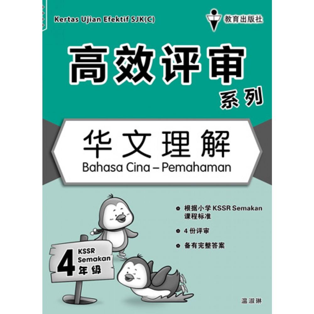 四年级高效评审系列华文理解