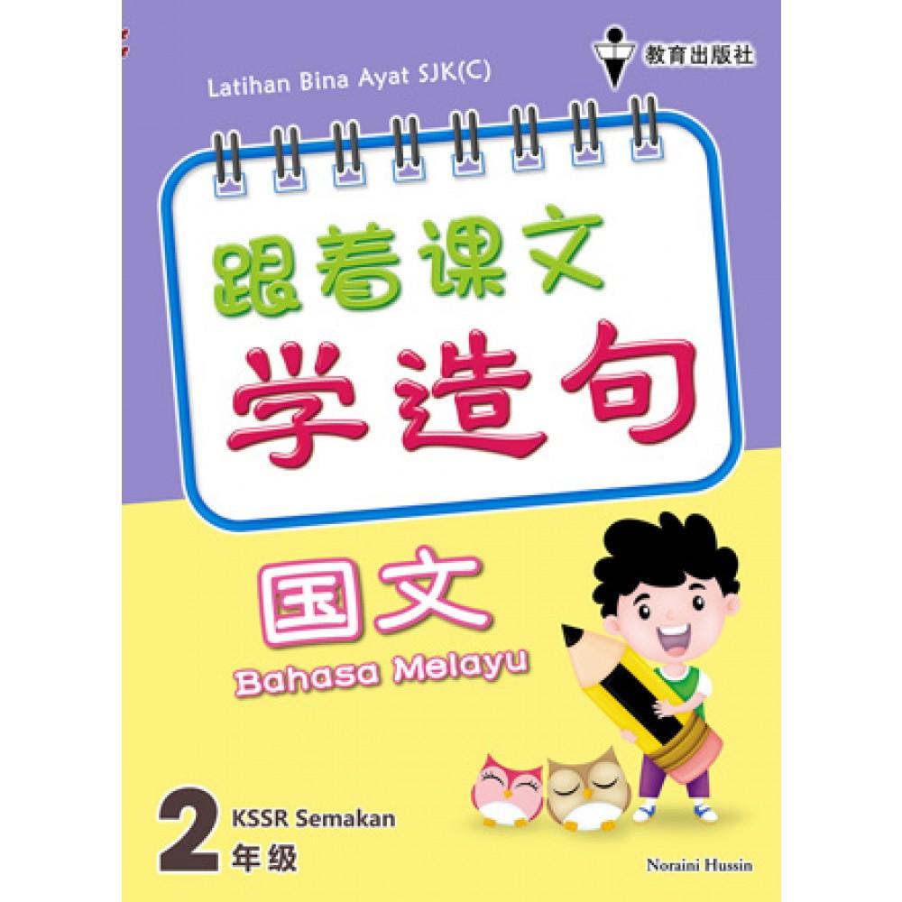 二年级跟着课文学造句国文