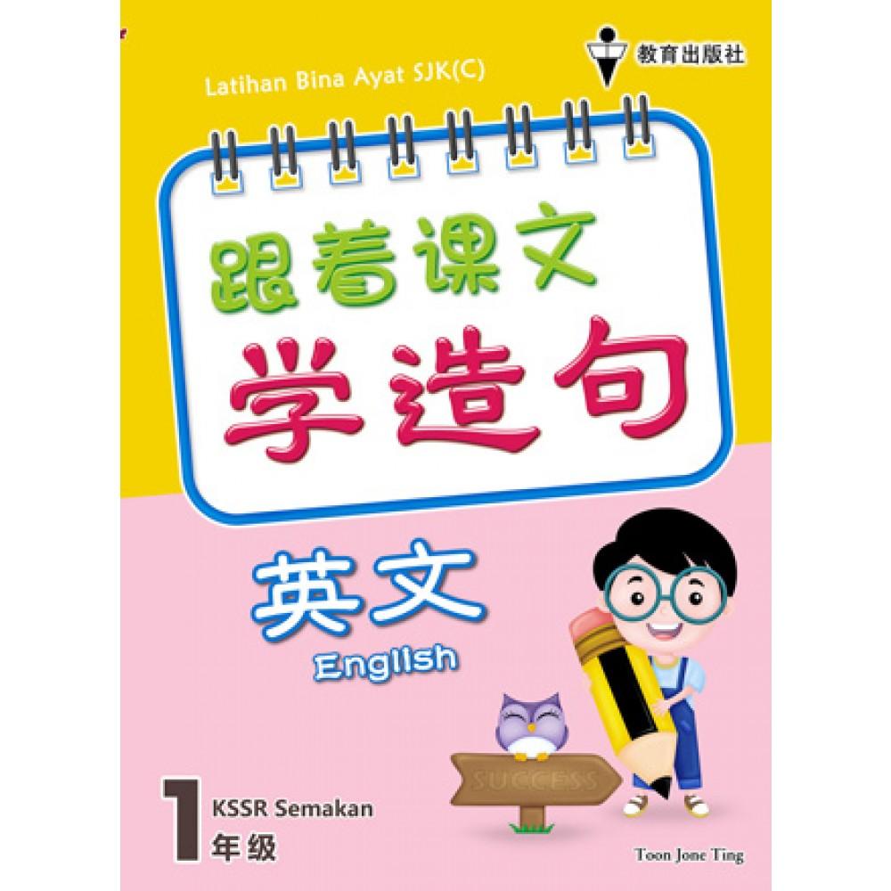 一年级跟着课文学造句英文