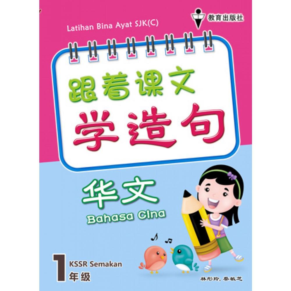 一年级跟着课文学造句华文