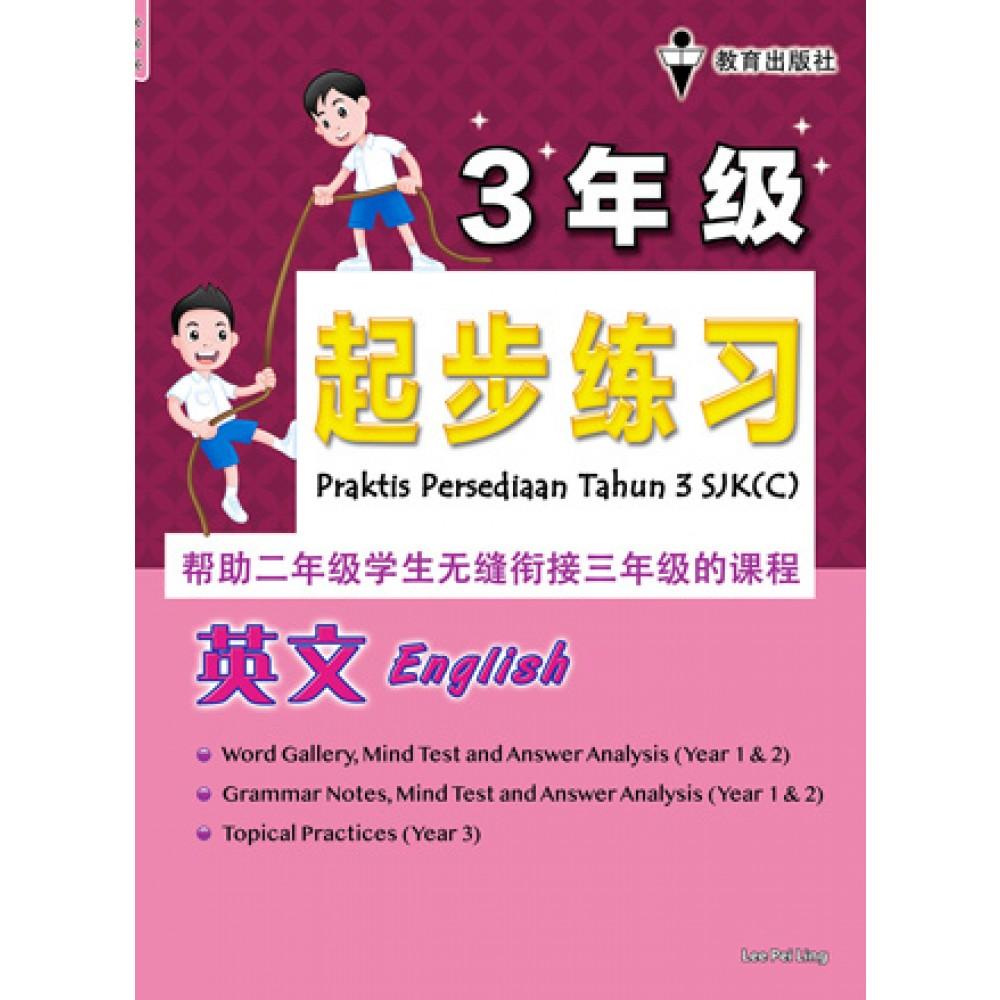 三年级起步练习英文