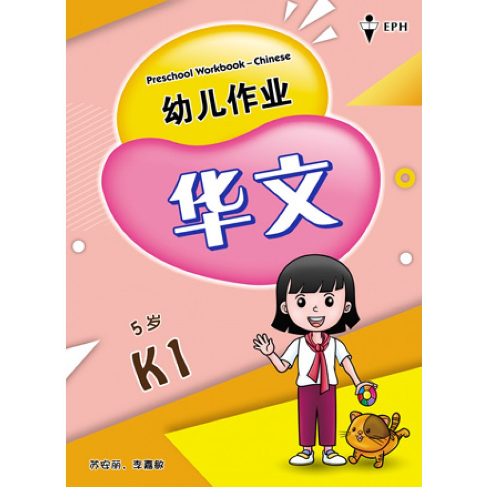 K1 幼儿华文作业