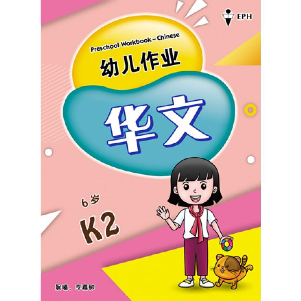 K2 幼儿华文作业