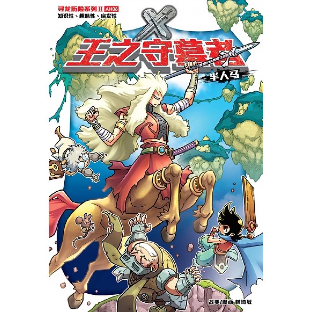 X探险特工队 寻龙历险系列 II:王之守墓者·半人马