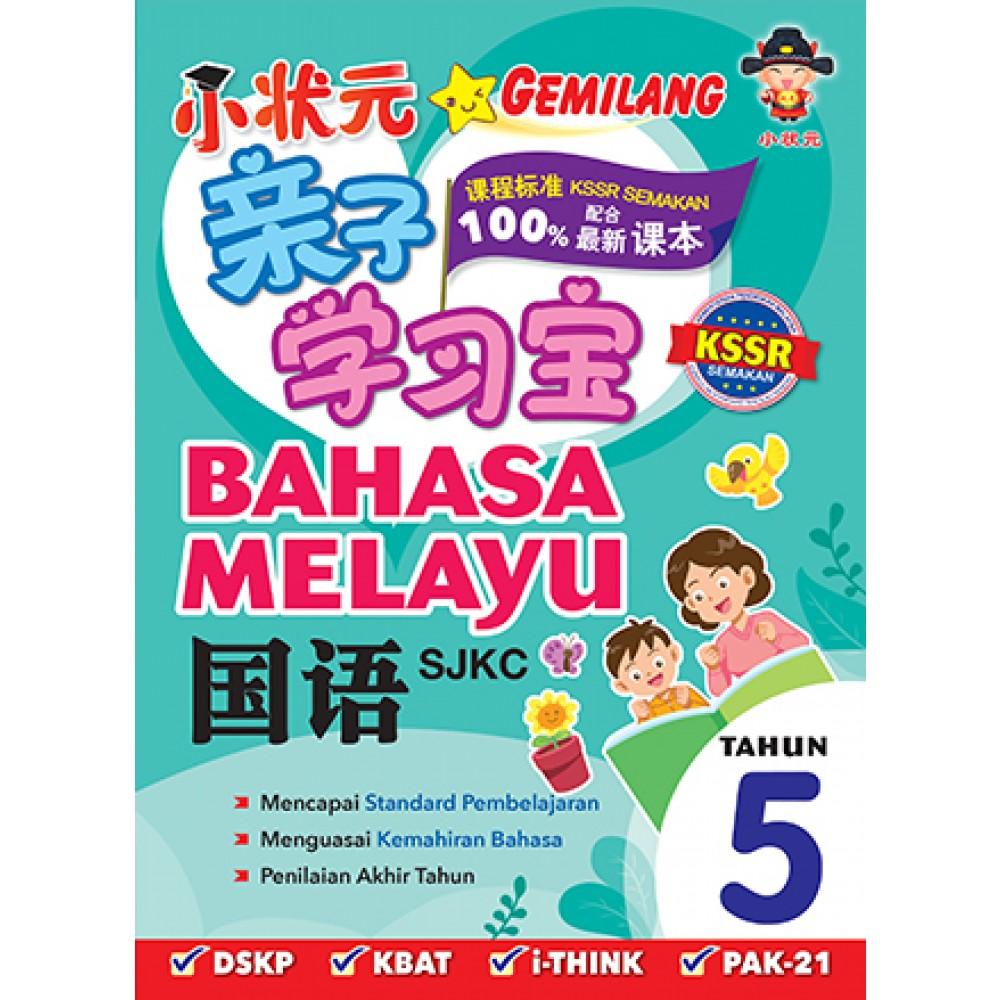 五年级 亲子学习宝 国语 < Primary 5 Qin Zi Xue Xi Bao Bahasa Malayu  >