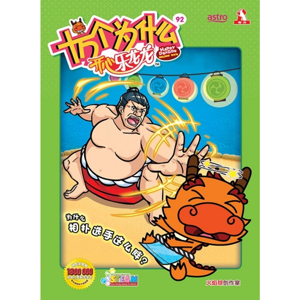 十万个为什么 开心乐龙龙-为什么相扑选手这么胖?