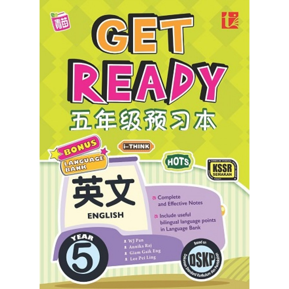 五年级 预习本英文