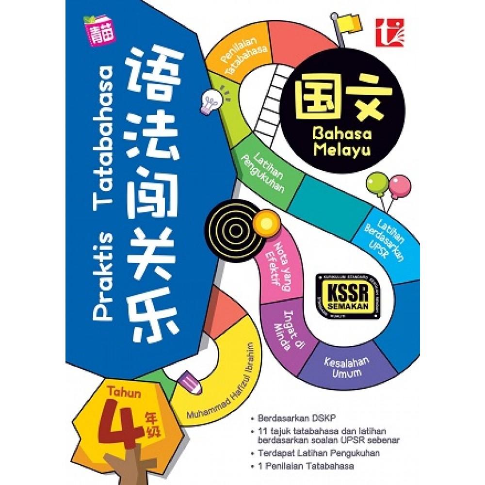 四年级语法闯关乐国文
