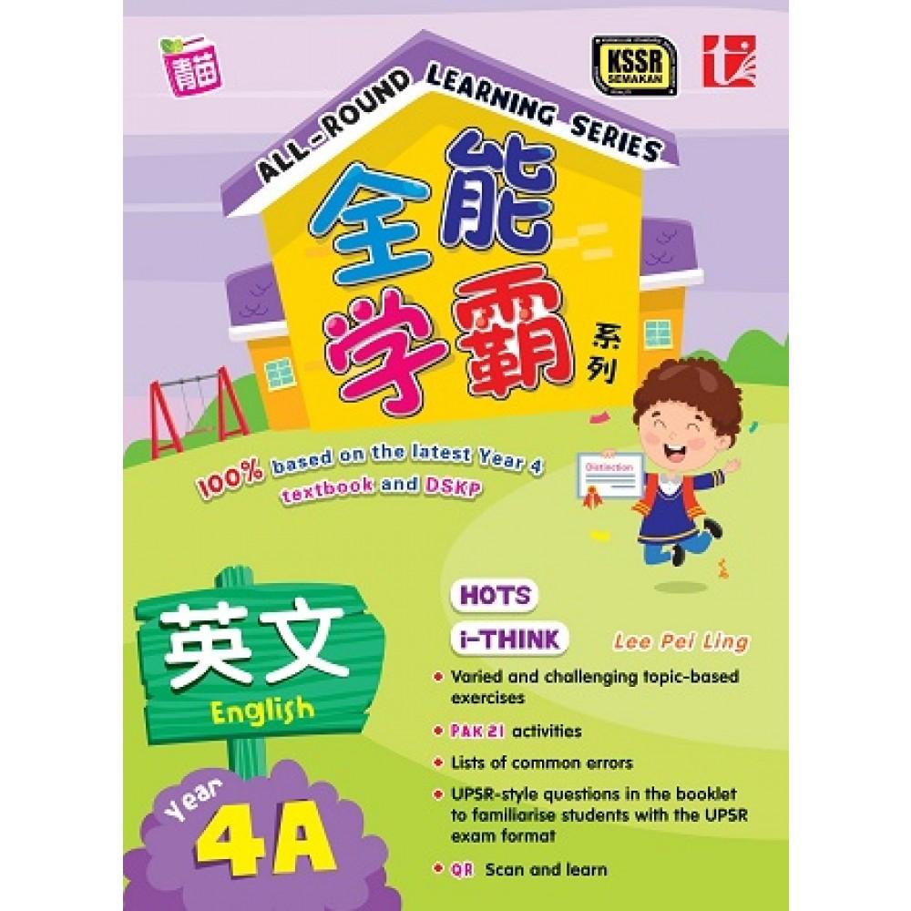 四年级A全能学霸英文