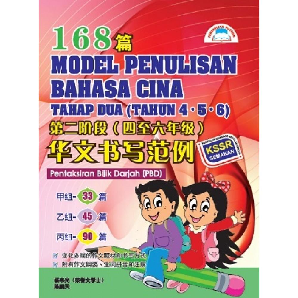 四至六年级(第二阶段) 168篇华文书写范例