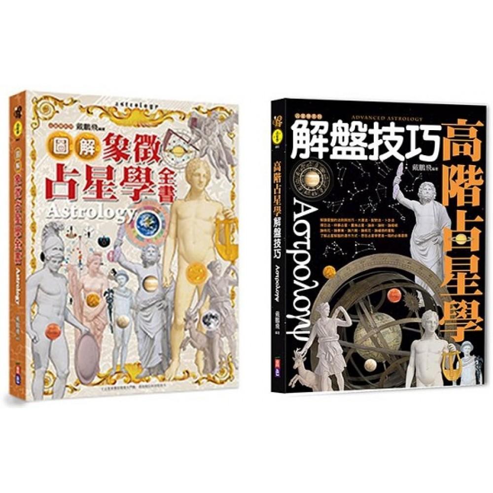占星必備精裝套書:圖解象徵占星學全書、高級占星學解盤技巧(兩書一套,隨書另贈2021星曆表手帳)